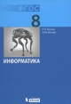 Информатика 8 кл. Учебник